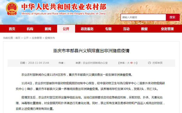 「紧急」重庆发生非洲猪瘟,猪肉还能不能吃?你要的信息在这里