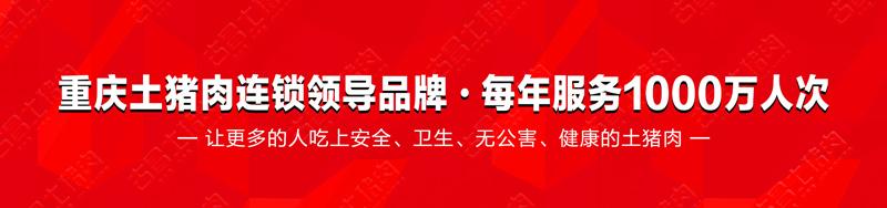 """【古昌土猪肉】荣获""""2017年消费者最喜爱的猪肉品牌"""""""