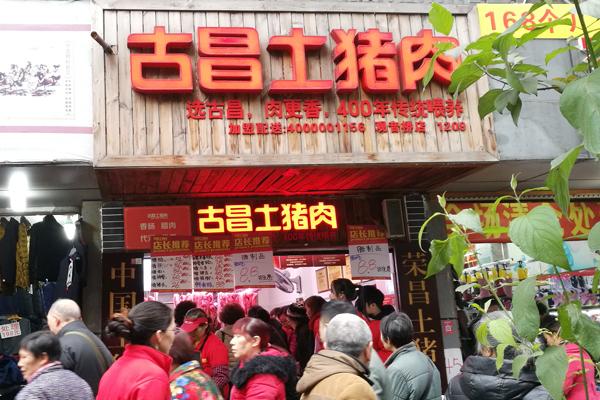 古昌土猪肉(观音桥店)