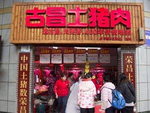古昌土猪肉(小龙坎店)