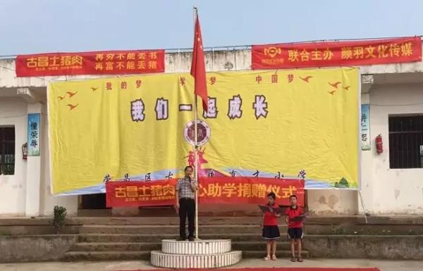 """""""古昌土猪肉""""走进荣昌区古昌镇,爱心在行动"""