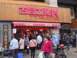 古昌土猪肉(人和店)