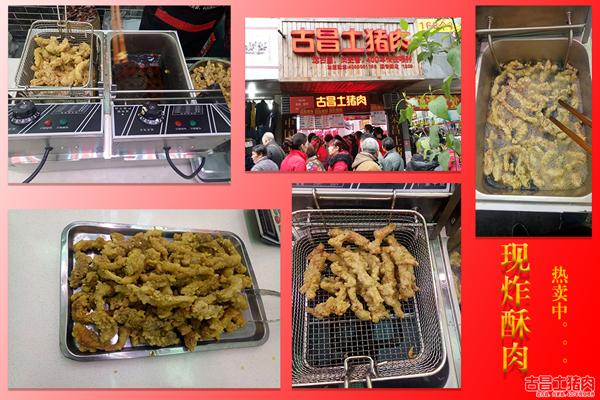 [热卖中...]-古昌土猪肉现炸酥肉,上等原料,香脆可口