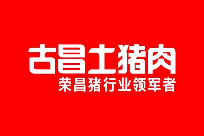 【古昌土猪肉】四年风雨兼程:为世界提供更好的荣昌猪!