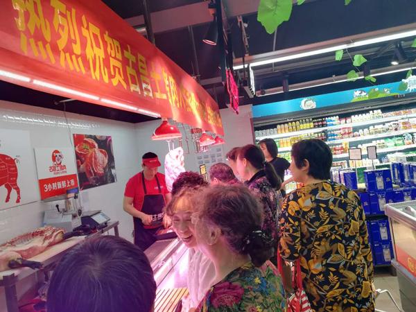 热烈祝贺「古昌土猪肉」正式入驻永辉超市Mini店