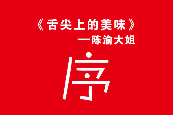 陈渝 ——《机会总是留给有准备的人》