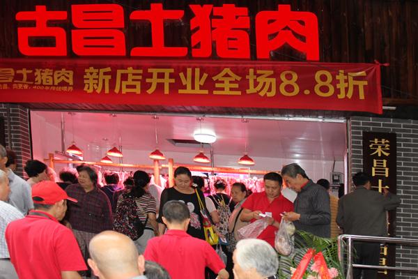 古昌土猪肉(沙北街店)