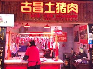 古昌土猪肉(首创鸿恩店)