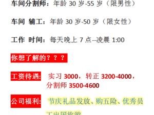 重庆古昌农夫科技有限公司 —生产部招聘啦!