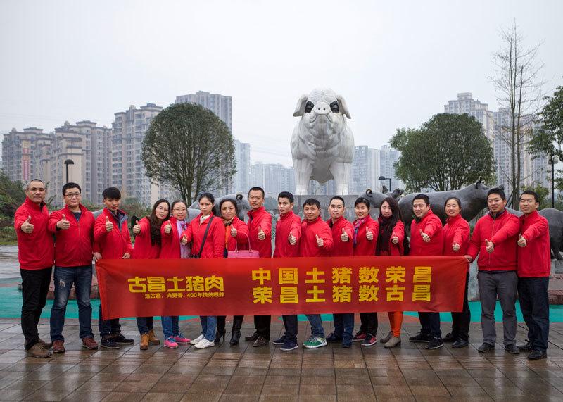 重庆古昌食品股份有限公司