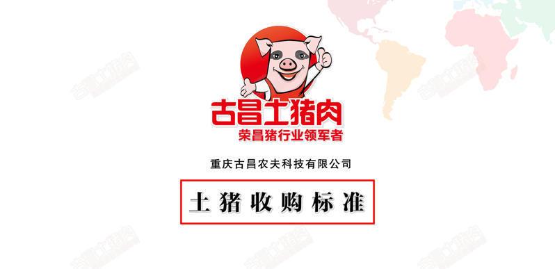 土猪收购_活猪收购_重庆土猪肉